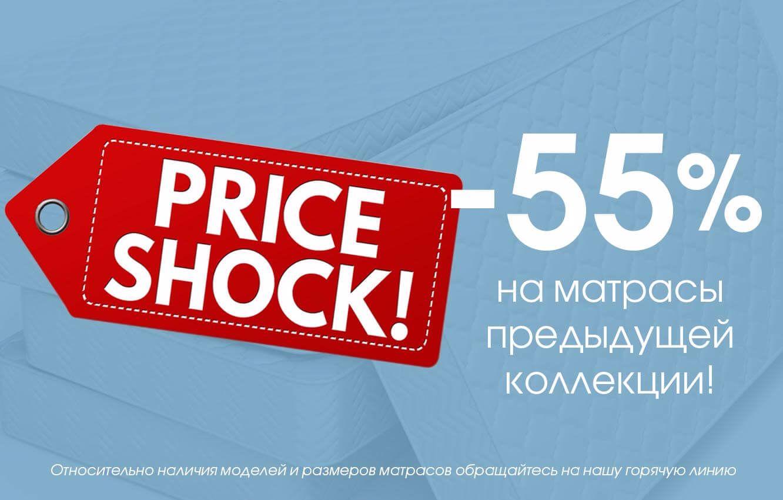 -55% на новые матрасы!
