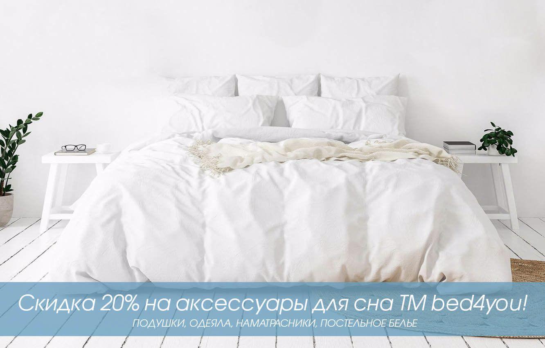 20% скидки на спальные аксессуары!