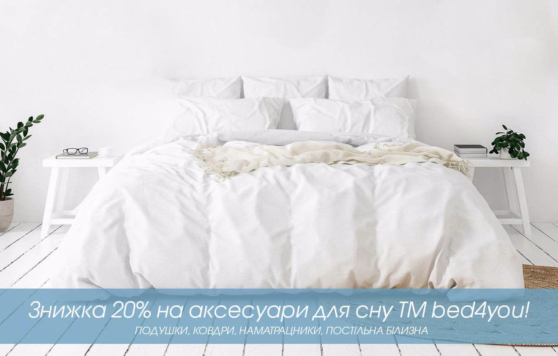 20% знижки на спальні аксесуари!