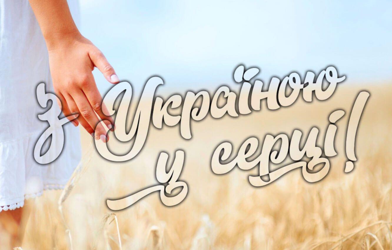 С Украиной в сердце!