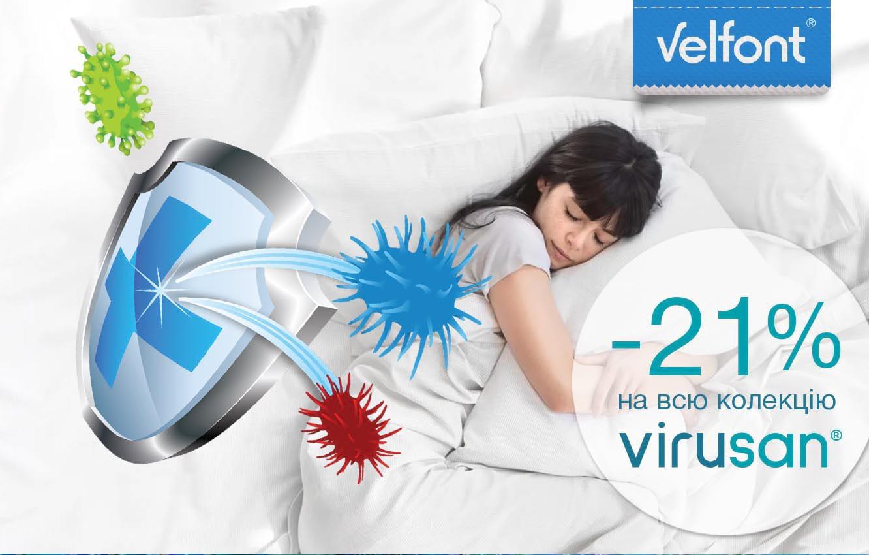 Новинка! Антивірусні вироби Virusan®