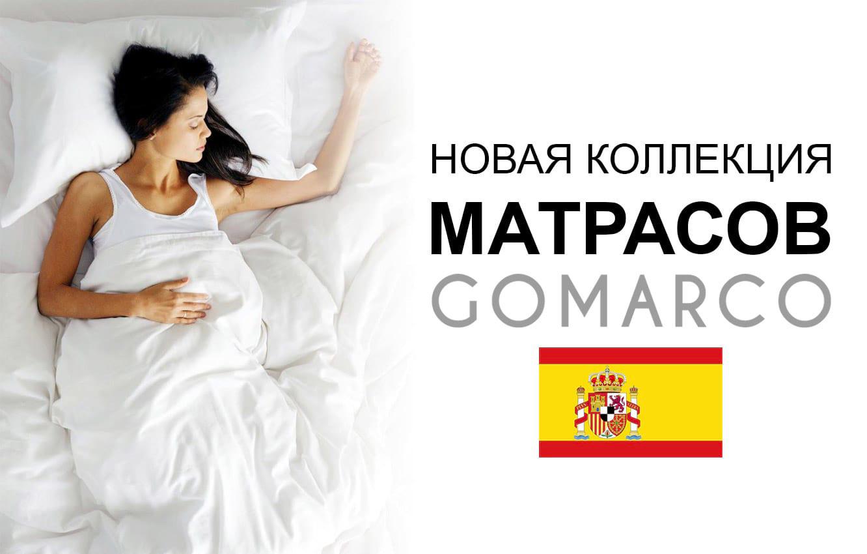 Новинка! Испанские матрасы GOMARCO