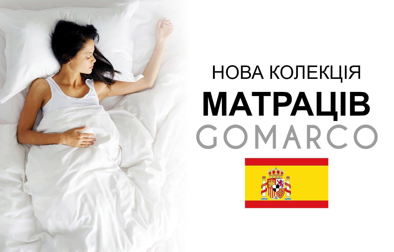 Новинка! Іспанські матраци GOMARCO